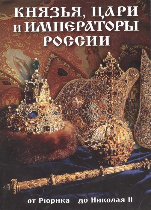 Лобанова Т. Князья цари и императоры России От Рюрика до Николая II стоимость