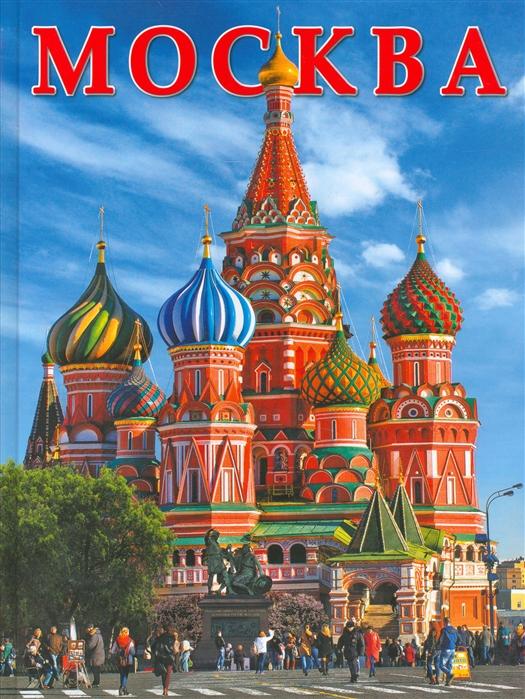 Лобанова Т. Москва Альбом