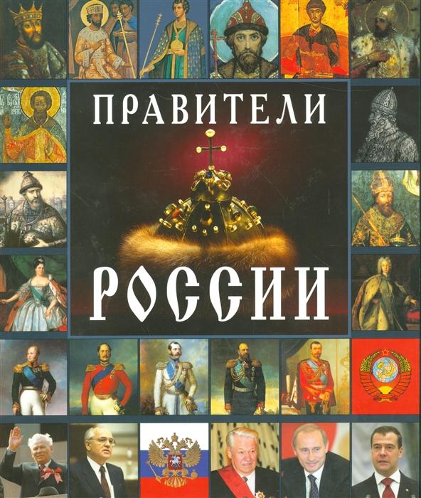 Анисимов Е. Правители России анисимов е в альбом правители россии итал яз 200 стр