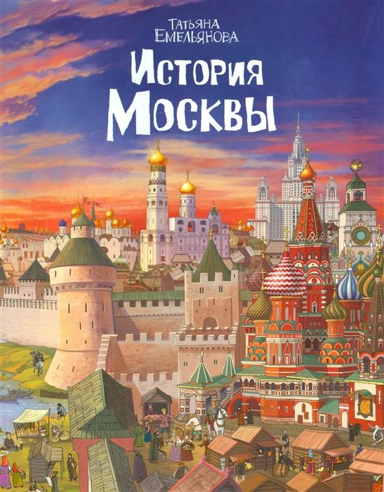 цены на Емельянова Т. История Москвы  в интернет-магазинах