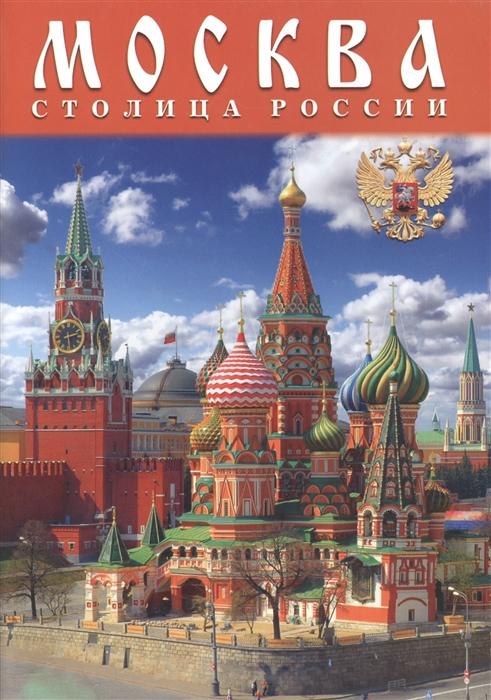 Лобанова Т. Москва Столица России