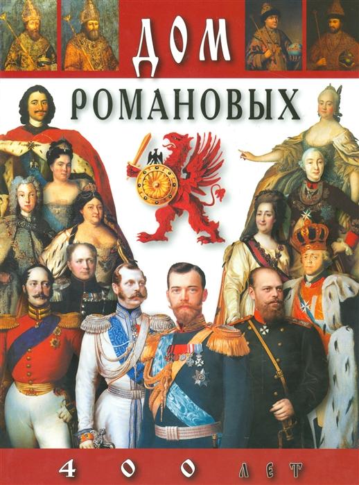 Дом Романовых 400 лет
