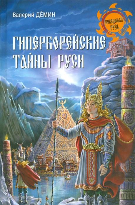 Демин В. Гиперборейские тайны Руси