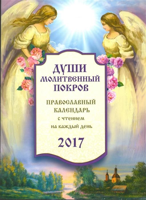 Соболев С. (сост.) Души молитвенный покров 2017 год Православный календарь с чтением на каждый день куртка vespucci by vsp 8 марта женщинам