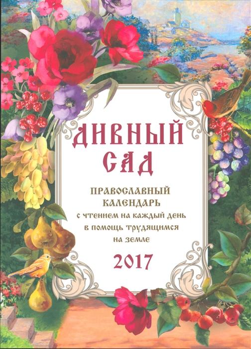 Соболев С. (сост.) Дивный сад 2017 год Православный календарь с чтением на каждый день цены
