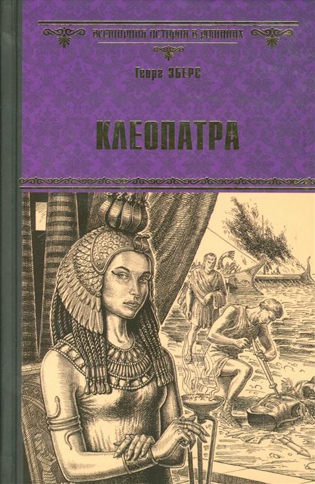 Эберс Г. Клеопатра