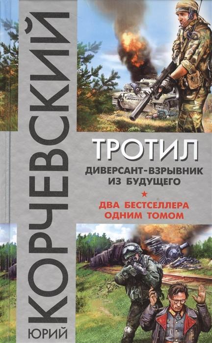 Корчевский Ю. Тротил Диверсант-взрывник из будущего