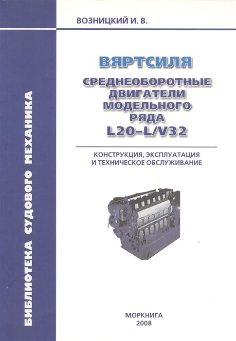 Возницкий И. Вяртсиля Среднеоборотные двигатели модельного ряда L20-L V32 Конструкция эксплуатация и техническое обсулуживание цена