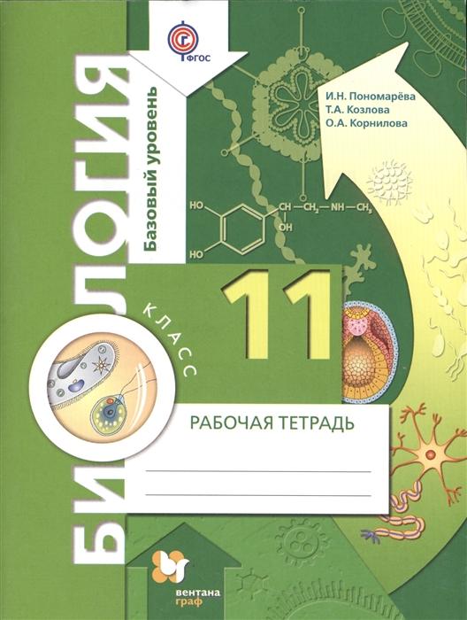 Пономарева И., Козлова Т., Корнилова О. Биология 11 класс Рабочая тетрадь Базовый уровень
