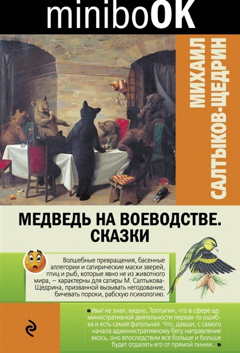 цена на Салтыков-Щедрин М. Медведь на воеводстве Сказки
