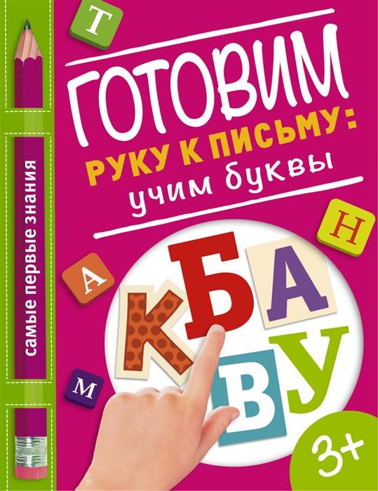 Власенко Н. (ред.) Готовим руку к письму учим буквы цена и фото