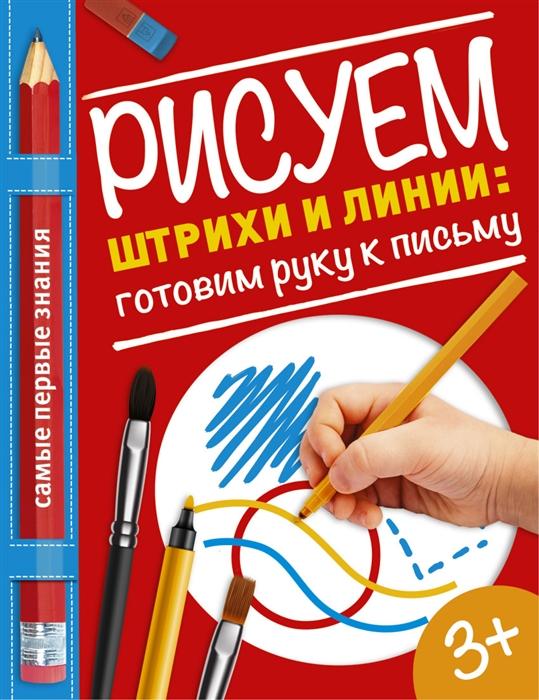 Власенко Н. (ред.) Рисуем штрихи и линии готовим руку к письму
