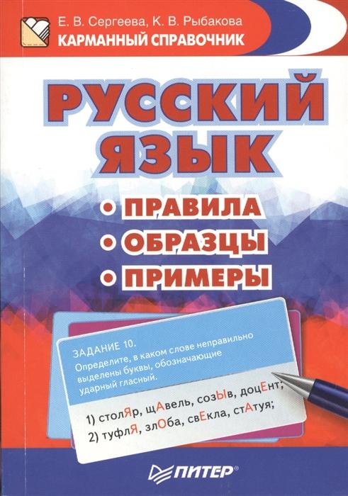 Сергеева Е.В., Рыбакова К.В. Русский язык Правила Образцы Примеры