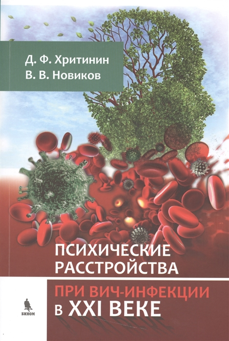 цены Хритинин Д., Новиков В. Психические расстройства при ВИЧ-инфекции в ХХI веке