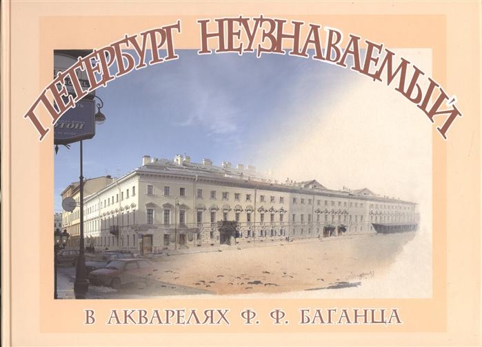 Петербург неузнаваемый в акварелях Ф Ф Баганца