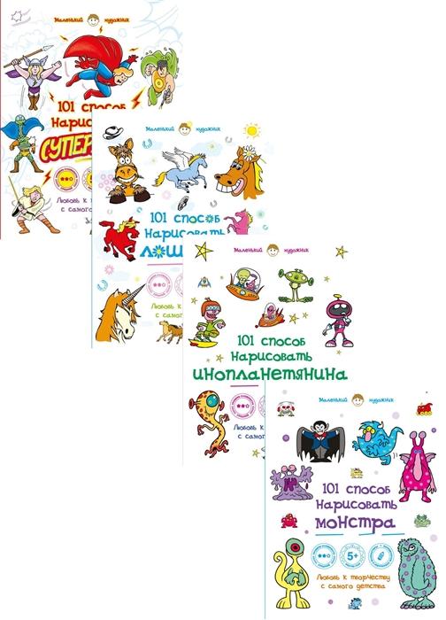Полбенникова А. (ред.) 101 способ нарисовать комплект из 4-х книг коллектив авторов 101 способ нарисовать супергероя