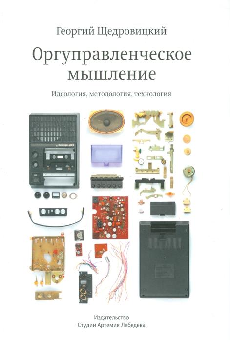 Щедровицкий Г. Оргуправленческое мышление