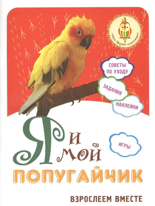 Лисапова Н. (сост.) Я и мой попугайчик Взрослеем вместе звездана майхен надежда лисапова животные наши лесные друзья я и мой аквариум котенок попугай хомячок щенок черепашка комплект из 8 книг