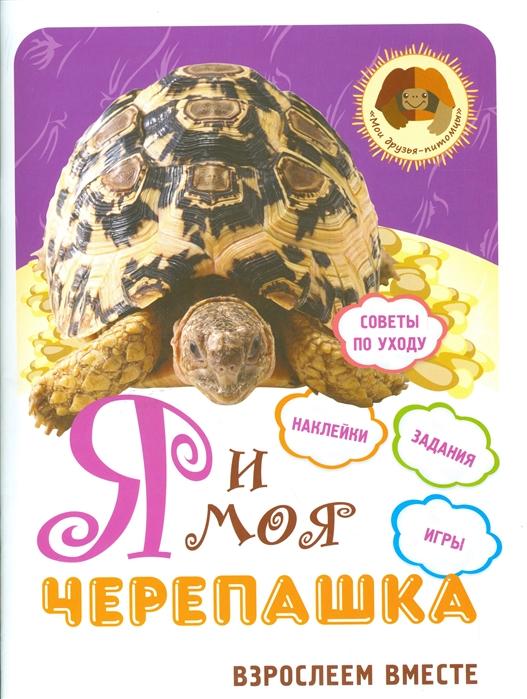 Лисапова Н. (сост.) Я и моя черепашка Взрослеем вместе звездана майхен надежда лисапова животные наши лесные друзья я и мой аквариум котенок попугай хомячок щенок черепашка комплект из 8 книг