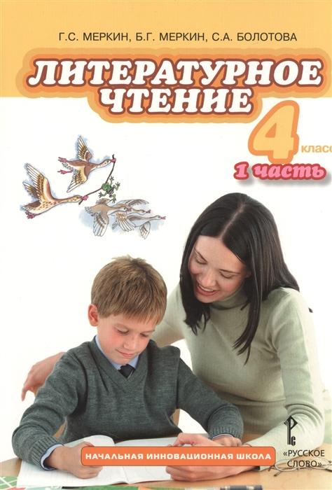 Литературное чтение 4 класс 1 часть Учебник