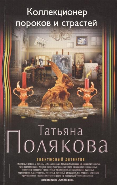Полякова Т. Коллекционер пороков и страстей все цены