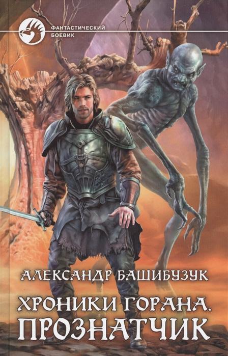 Башибузук А. Хроники Горана Прознатчик