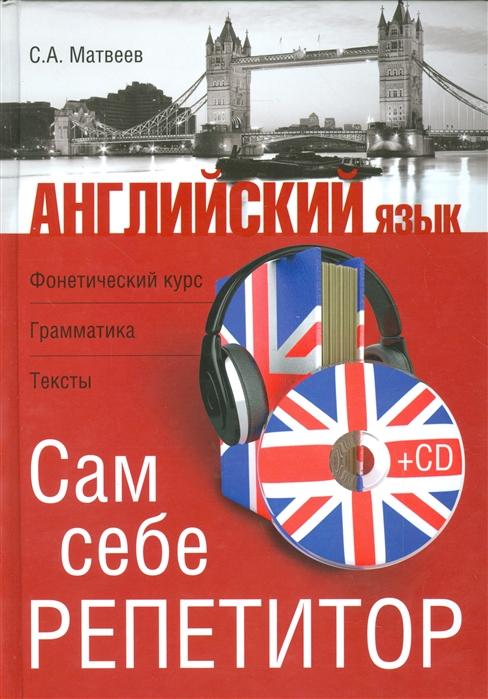 Матвеев С. Английский язык Сам себе репетитор Фонетический курс грамматика тексты CD