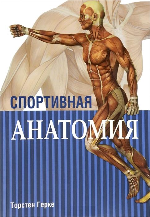 Герке Т. Спортивная анатомия