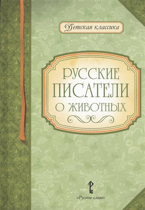 Умрюхина Н. (сост.) Русские писатели о животных