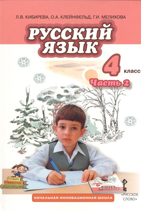 Русский язык 4 класс часть 2 Учебник