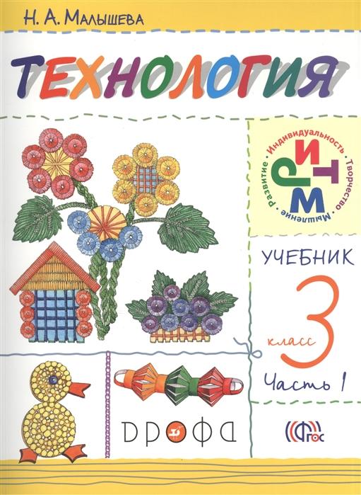 Малышева Н. Технология 3 класс Учебник в двух частях Часть 1