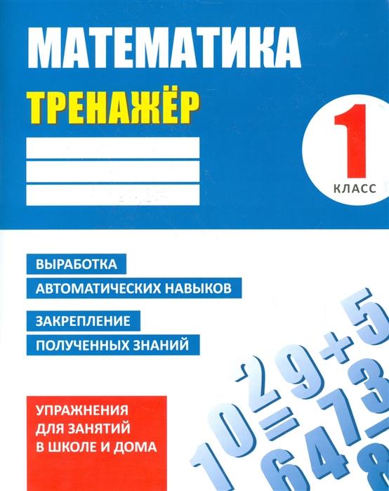 Ульянова Д. Математика 1 класс Упражнения для занятий в школе и дома