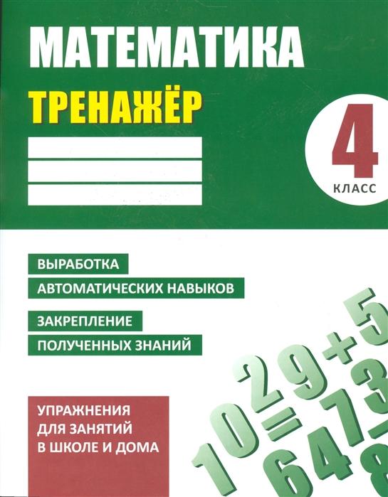 Ульянов В. Математика 4 класс Упражнения для занятий в школе и дома