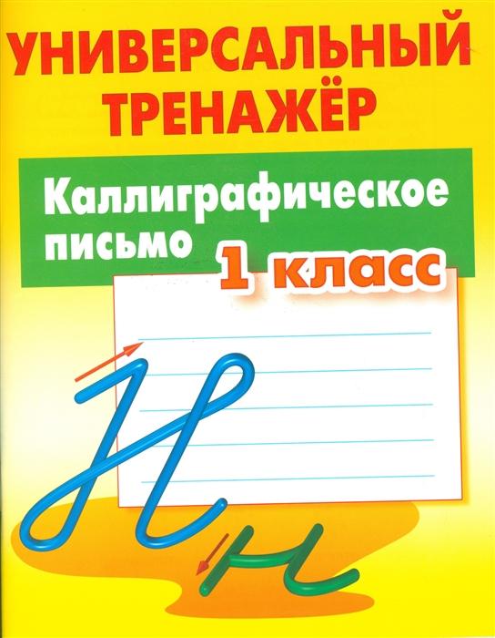 Петренко С. Каллиграфическое письмо 1 класс петренко с в каллиграфическое письмо 1 класс