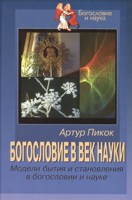 Пикок А. Богословие в век науки Модели бытия и становления в богословии и науке хайстин в один в мире уникальность человека в науке и богословии