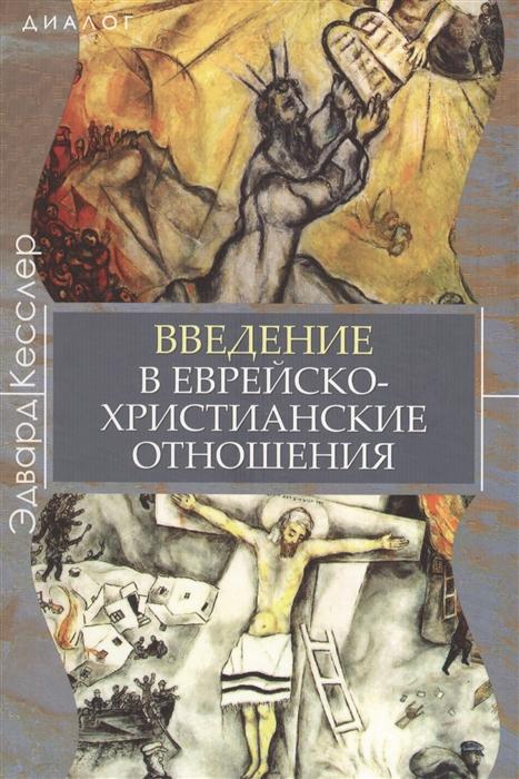 Кесслер Э. Введение в еврейско-христианские отношения э кришнамачарья введение в ведическую анатомию
