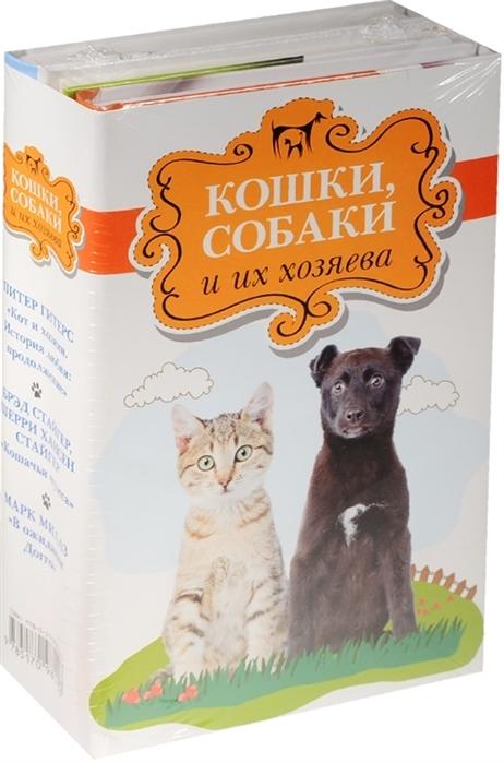 Гитерс П., Стайгер Б., Стайгер Ш., Миллз М. Кошки собаки и их хозяева комплект из 3 книг цена и фото