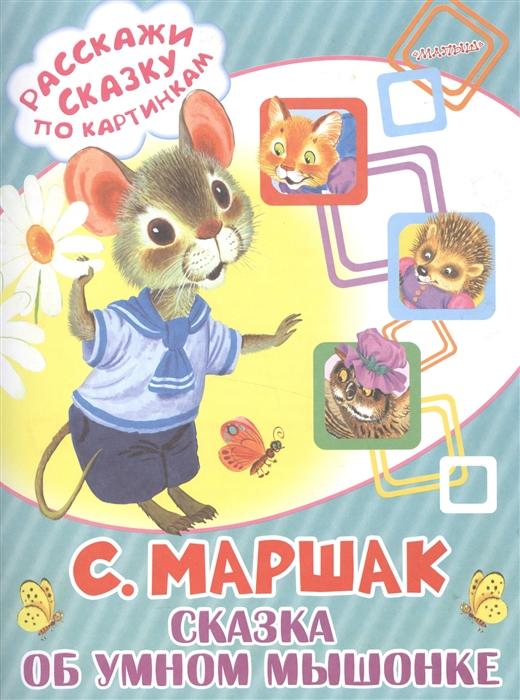 Купить Сказка об умном мышонке, АСТ, Сказки