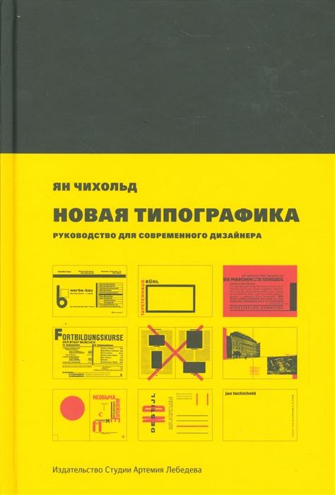 Новая типографика Руководство для современного дизайнера