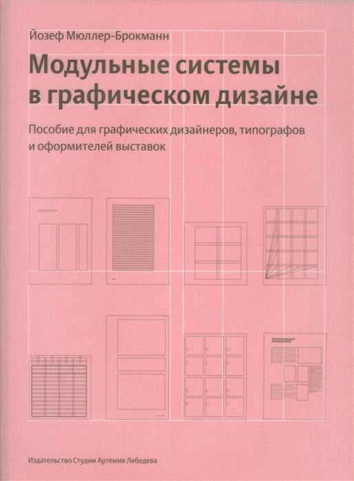 Мюллер-Брокманн Й. Модульные системы в графическом дизайне
