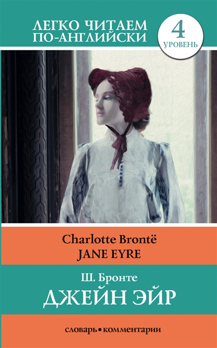 Бронте Ш. Джейн Эйр Jane Eyre 4 уровень bronte c jane eyre джейн эйр на английском языке