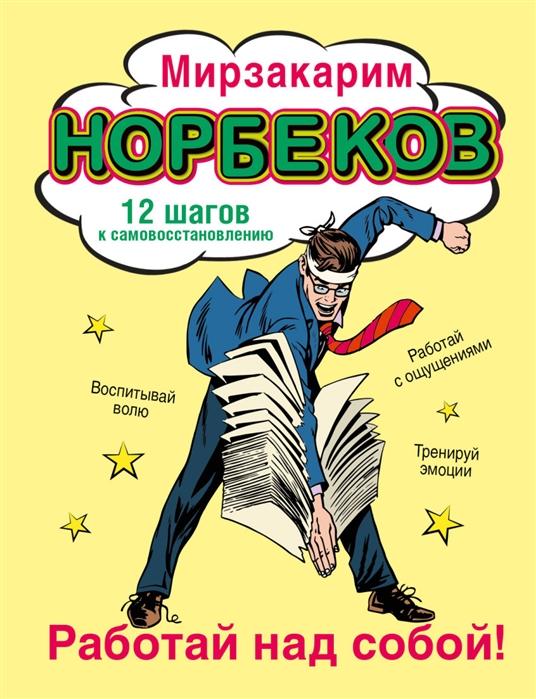 Норбеков М. Работай над собой 12 шагов к самовосстановлению