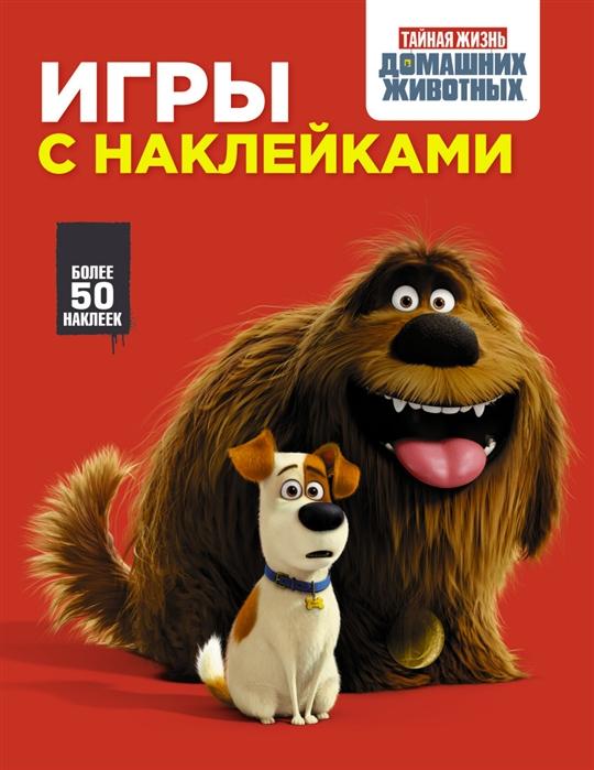 Анастасян С. (ред.) Тайная жизнь домашних животных Игры с наклейками Более 50 наклеек красная