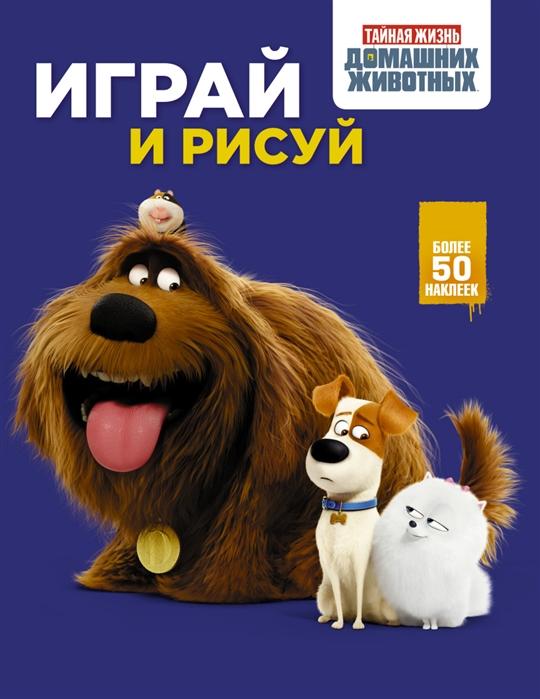 Анастасян С. (ред.) Тайная жизнь домашних животных Играй и рисуй Более 50 наклеек синяя