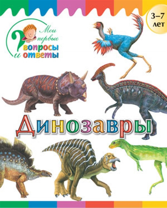 цена на Орехова А. Динозавры 3-7 лет