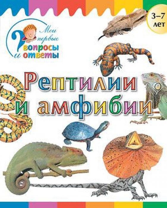 Фото - Орехова А. Рептилии и амфибии 3-7 лет бологова в ред рептилии и амфибии забавные наклейки более 60 наклеек isbn 9785389067462