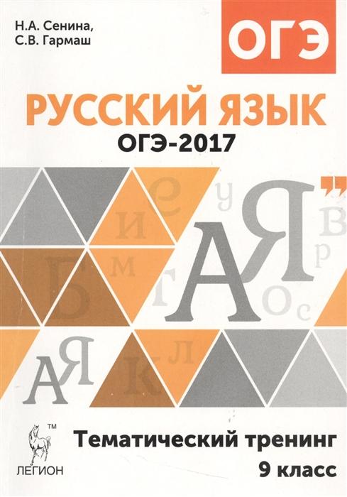 Сенина Н., Гармаш С. ОГЭ-2017 Русский язык 9 класс Тематический тренинг Учебно-методическое пособие