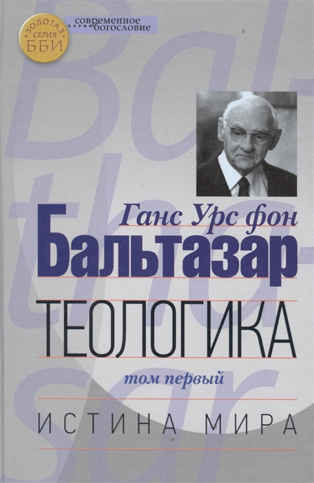 Бальтазар Г. Теологика Том I Истина мира ханс урс фон бальтазар истина симфонична