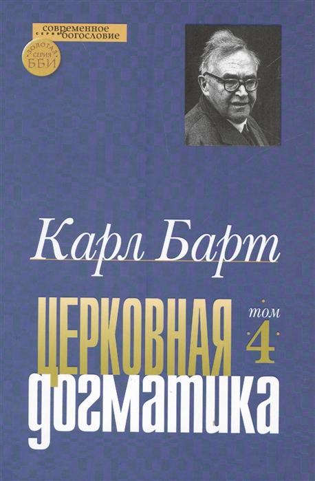 купить Барт К. Церковная догматика Том IV по цене 545 рублей