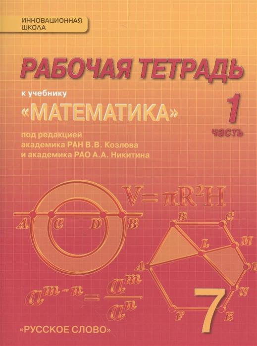 Козлов В., Никитин А., Белоносов В., Мальцев А. и др. Рабочая тетрадь к учебнику Математика алгебра и геометрия 7 класс 1 часть